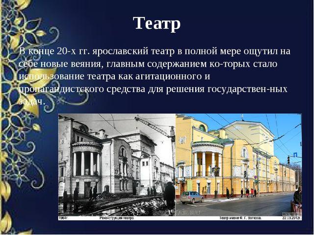 Театр В конце 20-х гг. ярославский театр в полной мере ощутил на себе новые в...