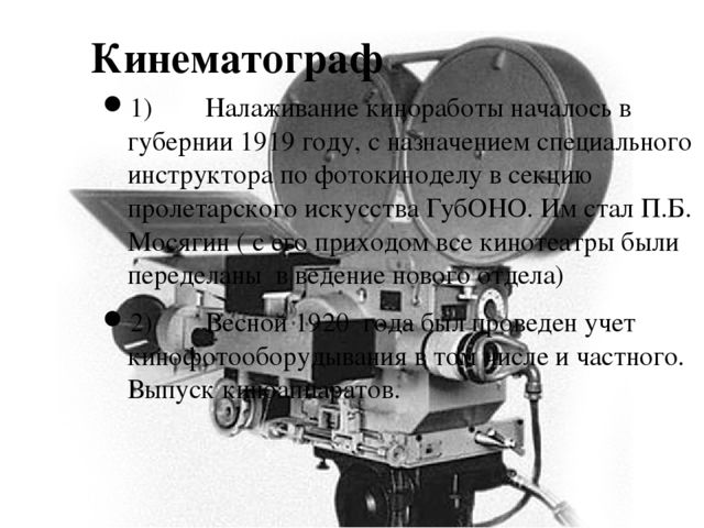Кинематограф 1)Налаживание киноработы началось в губернии 1919 году, с назна...