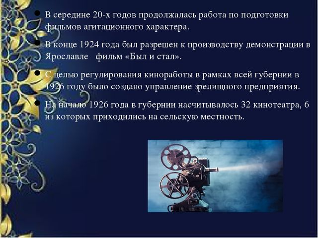 В середине 20-х годов продолжалась работа по подготовки фильмов агитационного...