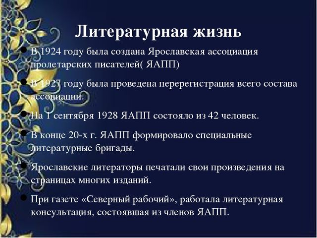 Литературная жизнь В 1924 году была создана Ярославская ассоциация пролетарск...