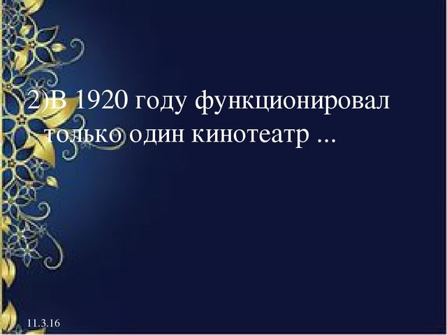 2)В 1920 году функционировал только один кинотеатр ... 11.3.16