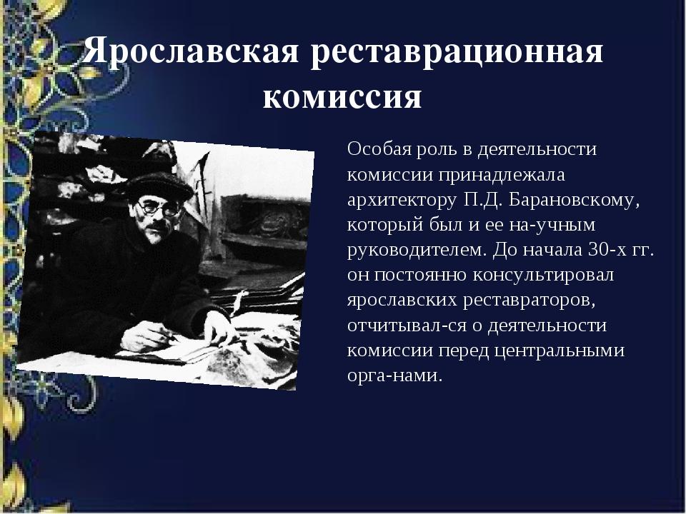 Ярославская реставрационная комиссия Особая роль в деятельности комиссии прин...