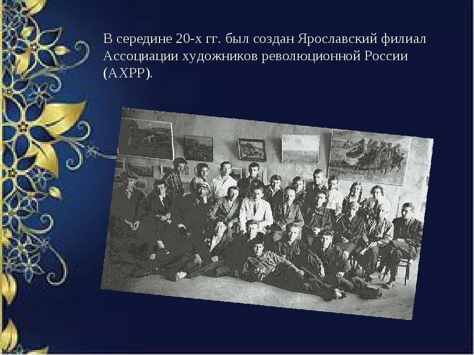 В середине 20-х гг. был создан Ярославский филиал Ассоциации художников револ...