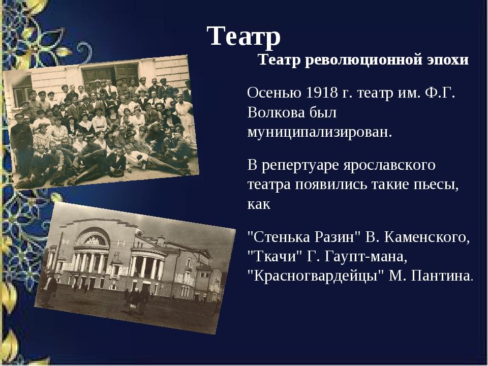 Театр Театр революционной эпохи Осенью 1918 г. театр им. Ф.Г. Волкова был мун...