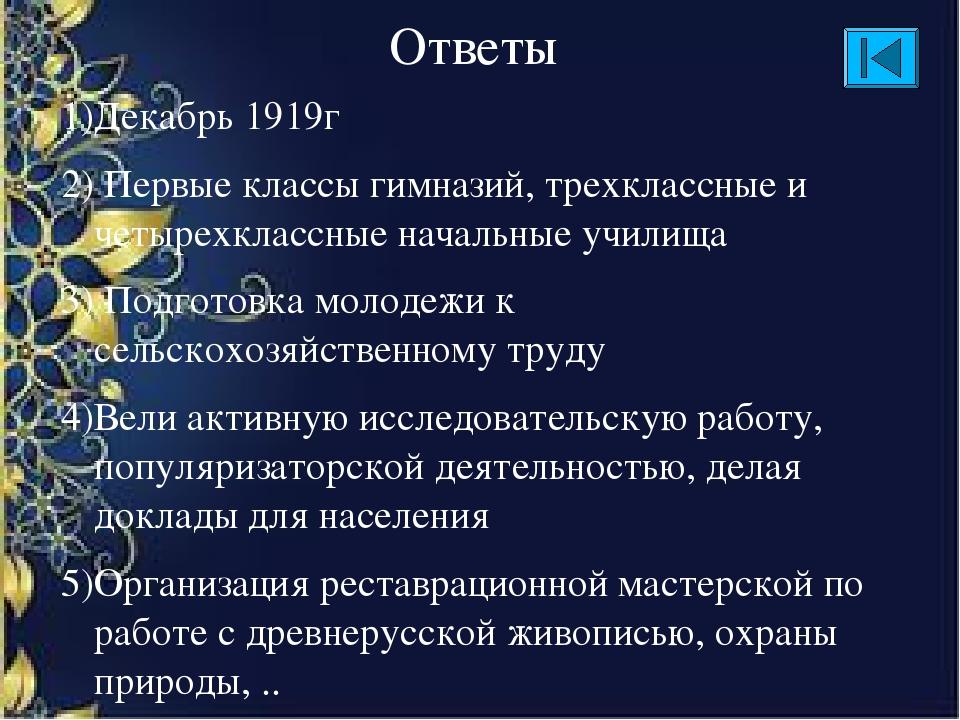Ответы 1)Декабрь 1919г 2) Первые классы гимназий, трехклассные и четырехкласс...