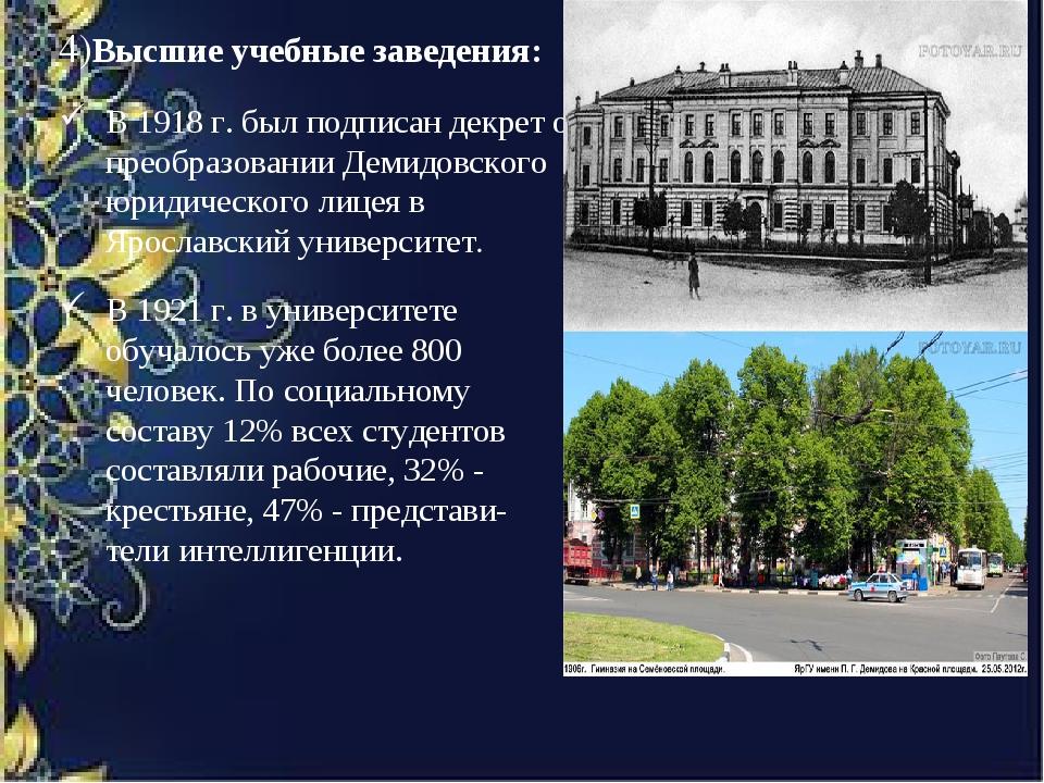 4)Высшиеучебныезаведения: В 1918 г. был подписан декрет о преобразовании Де...