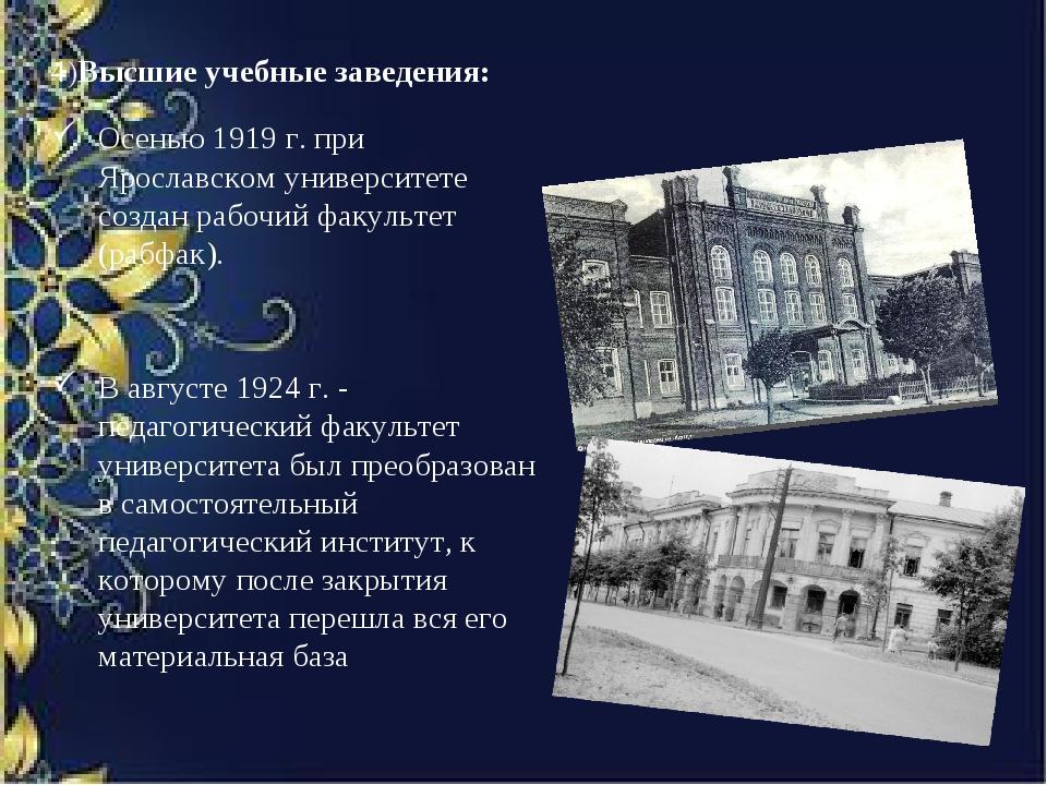 4)Высшиеучебныезаведения: Осенью 1919 г. при Ярославском университете созда...