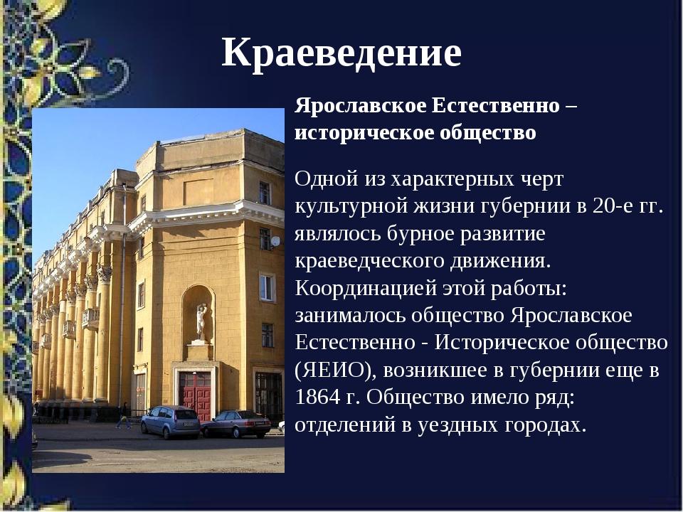 Краеведение Ярославское Естественно – историческое общество Одной из характер...