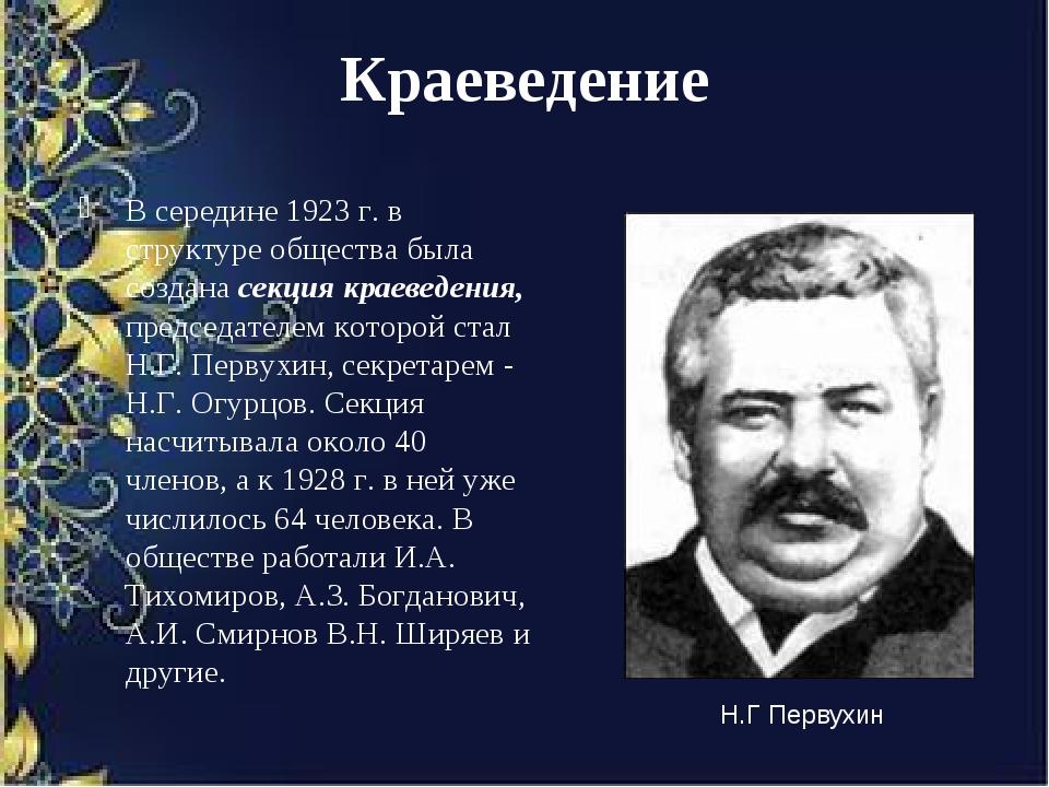 Краеведение В середине 1923 г. в структуре общества была создана секция краев...