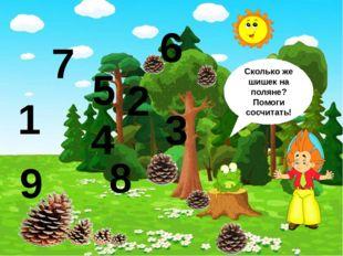 6 1 2 3 4 5 6 7 8 9 Сколько же шишек на поляне? Помоги сосчитать!
