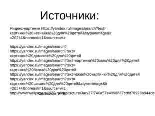 Источники: Яндекс-картинки https://yandex.ru/images/search?text=картинки%20не