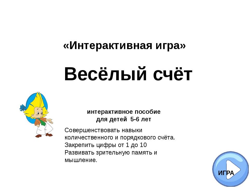 «Интерактивная игра» Весёлый счёт интерактивное пособие для детей 5-6 лет...