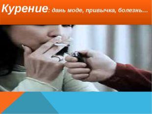 Курение: дань моде, привычка, болезнь…