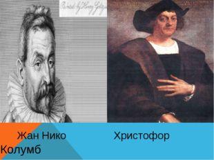 Жан Нико Христофор Колумб