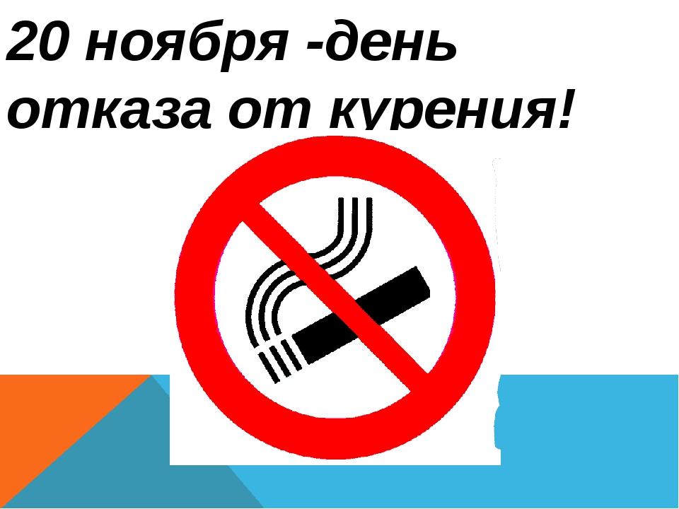 20 ноября -день отказа от курения!