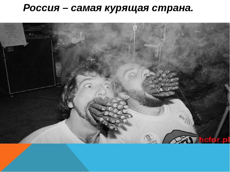 Россия – самая курящая страна.