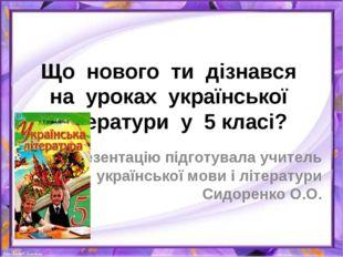 Що нового ти дізнався на уроках української літератури у 5 класі? Презентацію