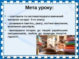 Мета уроку: - повторити та систематизувати вивчений матеріал за курс 5-го кла