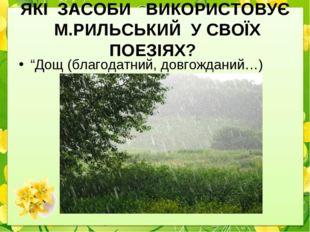"""ЯКІ ЗАСОБИ ВИКОРИСТОВУЄ М.РИЛЬСЬКИЙ У СВОЇХ ПОЕЗІЯХ? """"Дощ (благодатний, довго"""