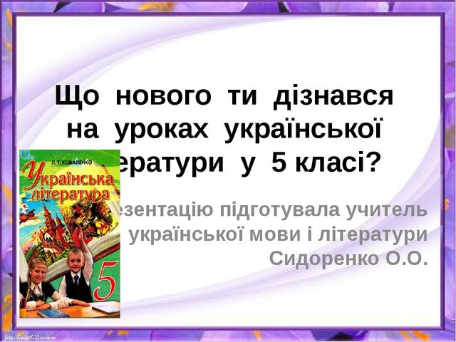 Що нового ти дізнався на уроках української літератури у 5 класі? Презентацію...