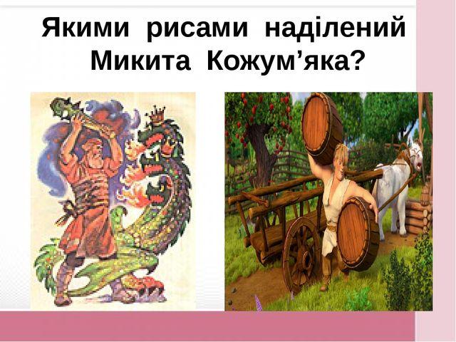 Якими рисами наділений Микита Кожум'яка?