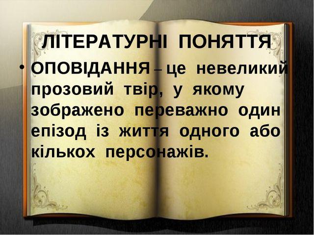 ЛІТЕРАТУРНІ ПОНЯТТЯ ОПОВІДАННЯ – це невеликий прозовий твір, у якому зображе...