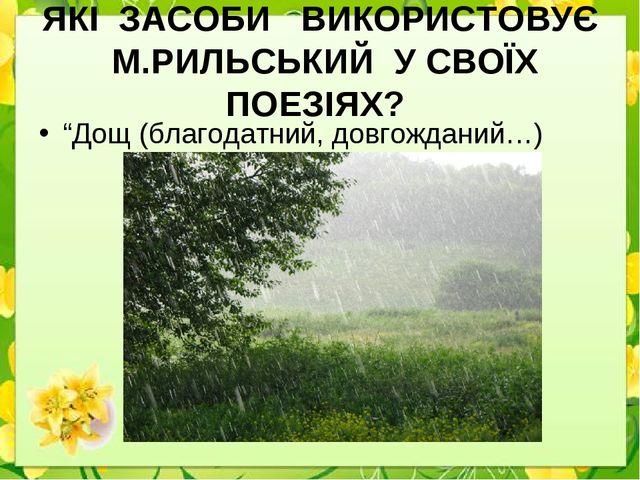 """ЯКІ ЗАСОБИ ВИКОРИСТОВУЄ М.РИЛЬСЬКИЙ У СВОЇХ ПОЕЗІЯХ? """"Дощ (благодатний, довго..."""
