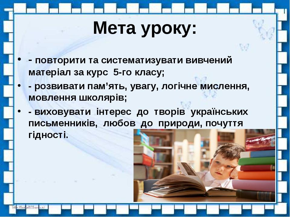 Мета уроку: - повторити та систематизувати вивчений матеріал за курс 5-го кла...