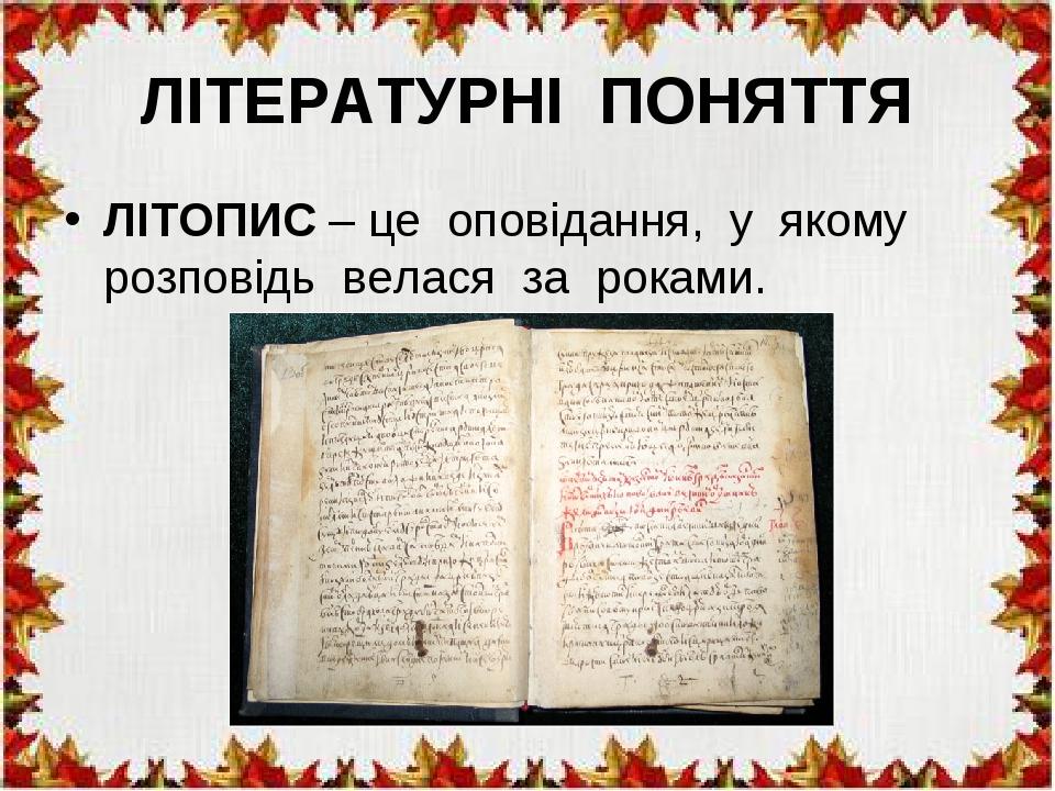 ЛІТЕРАТУРНІ ПОНЯТТЯ ЛІТОПИС – це оповідання, у якому розповідь велася за рока...
