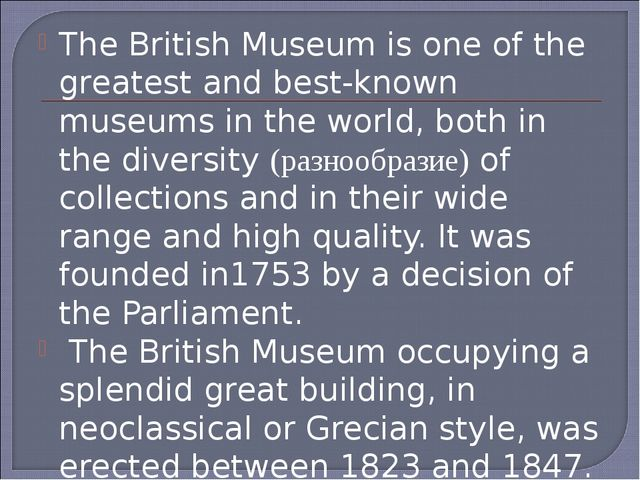 The British Museum is one of the greatest and best-known museums in the world...