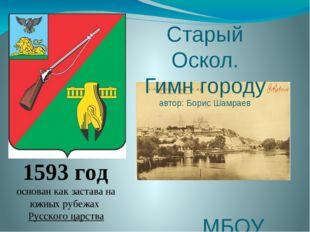 МБОУ «ООШ № 36» 1593 год основан какзаставана южных рубежахРусского царств