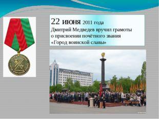 22 июня2011 года Дмитрий Медведев вручил грамоты о присвоении почётного зва