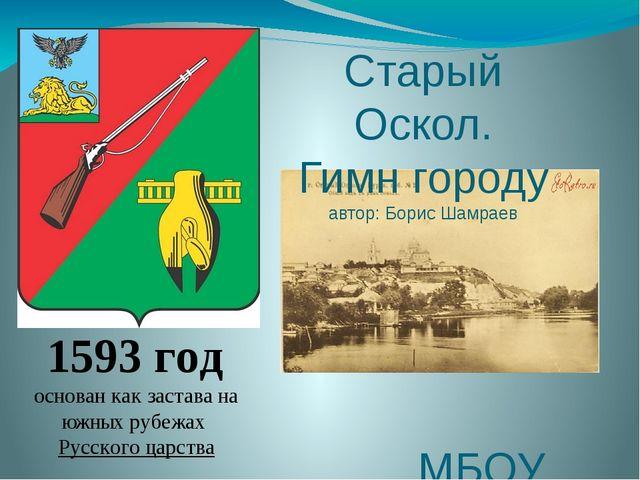 МБОУ «ООШ № 36» 1593 год основан какзаставана южных рубежахРусского царств...