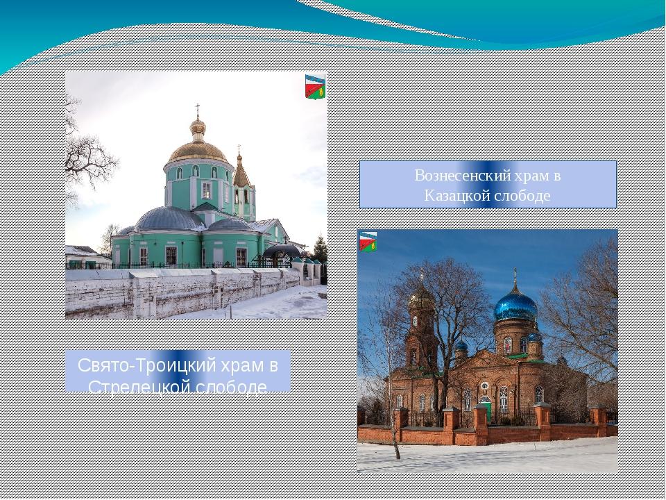 Свято-Троицкий храм в Стрелецкой слободе Вознесенский храм в Казацкой слободе