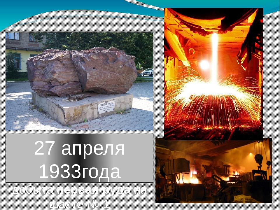 27 апреля 1933года добытаперваярудана шахте №1