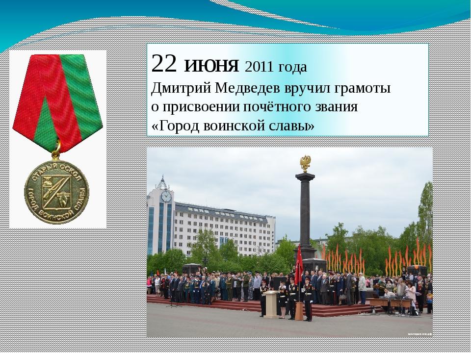 22 июня2011 года Дмитрий Медведев вручил грамоты о присвоении почётного зва...