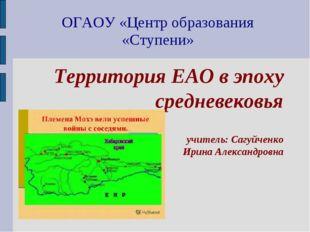Территория ЕАО в эпоху средневековья учитель: Сагуйченко Ирина Александровна