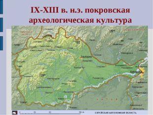 IX-XIII в. н.э. покровская археологическая культура