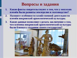 Вопросы и задания 1. Какие факты свидетельствуют о том, что у мохэских племён