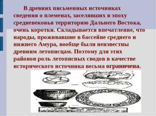 В древних письменных источниках сведения о племенах, заселявших в эпоху сред