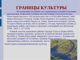 ГРАНИЦЫ КУЛЬТУРЫ Исследования последних лет, проведенные владивостокскими арх