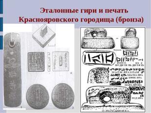 Эталонные гири и печать Краснояровского городища (бронза)