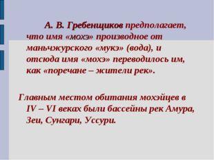 А. В. Гребенщиков предполагает, что имя «мохэ» производное от маньчжурского