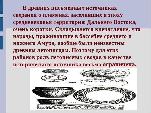 В древних письменных источниках сведения о племенах, заселявших в эпоху сред...