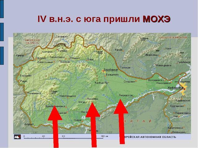 IV в.н.э. с юга пришли МОХЭ