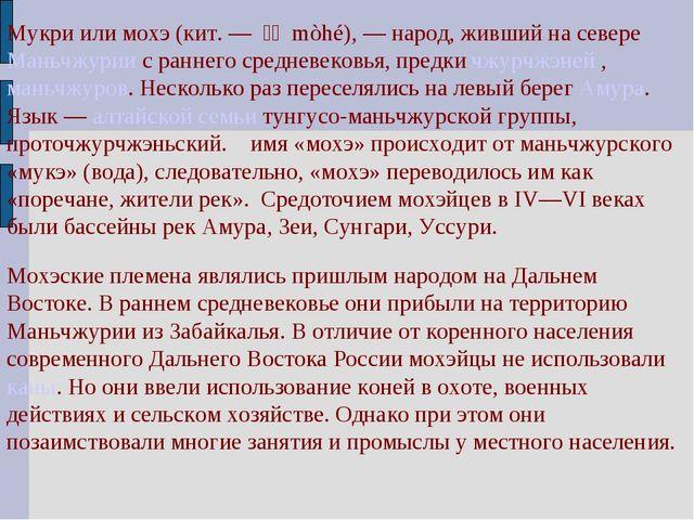 Мукри или мохэ (кит. — 靺鞨 mòhé), — народ, живший на севере Маньчжурии с ран...