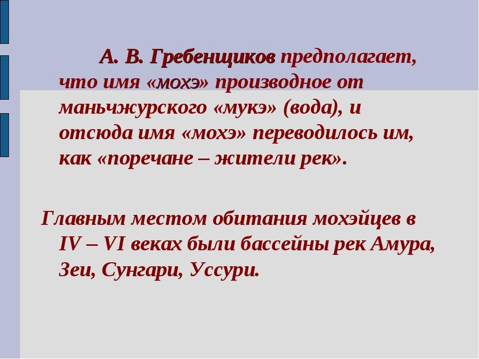 А. В. Гребенщиков предполагает, что имя «мохэ» производное от маньчжурского...