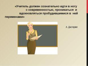 «Учитель должен сознательно идти в ногу с современностью, проникаться и вдохн