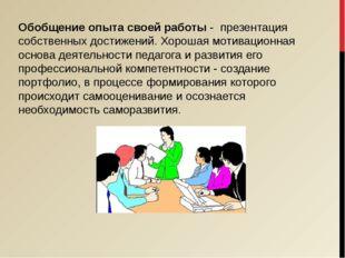 Обобщение опыта своей работы - презентация собственных достижений. Хорошая мо