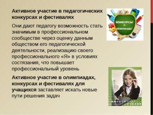Активное участие в педагогических конкурсах и фестивалях Они дают педагогу во